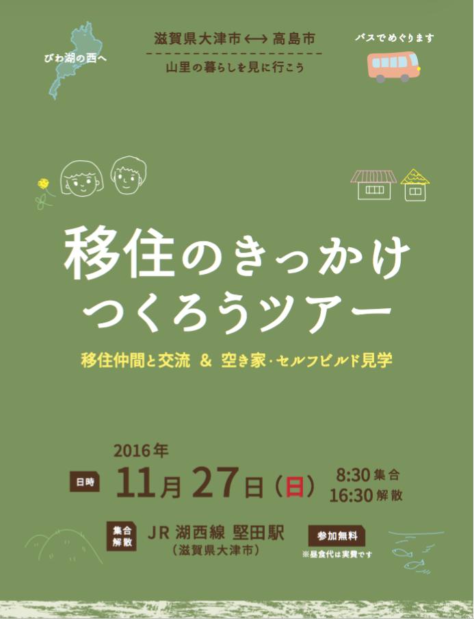 ijyukikkake2017a