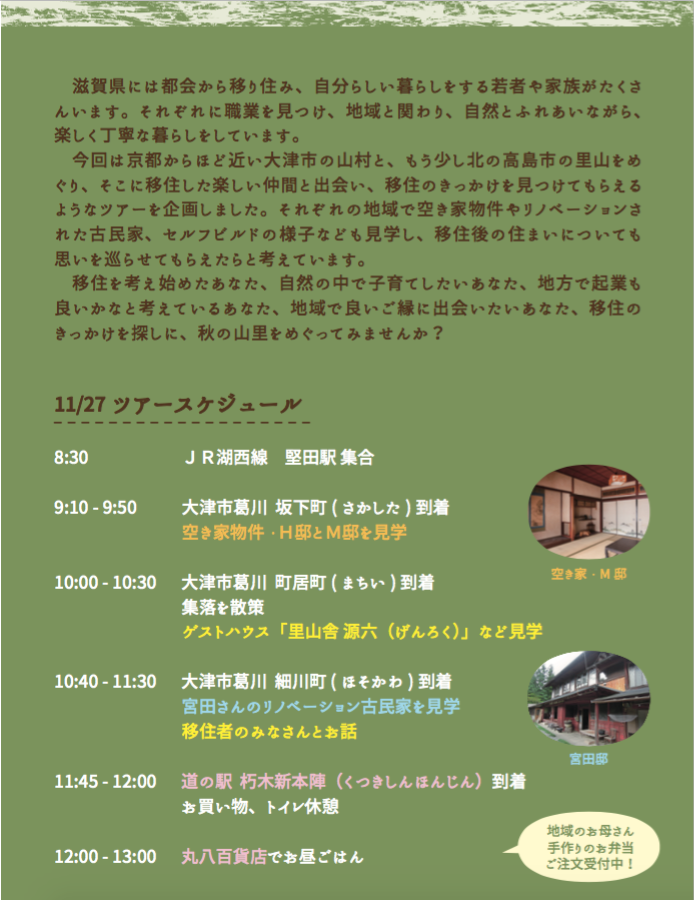 ijyukikkake2017c