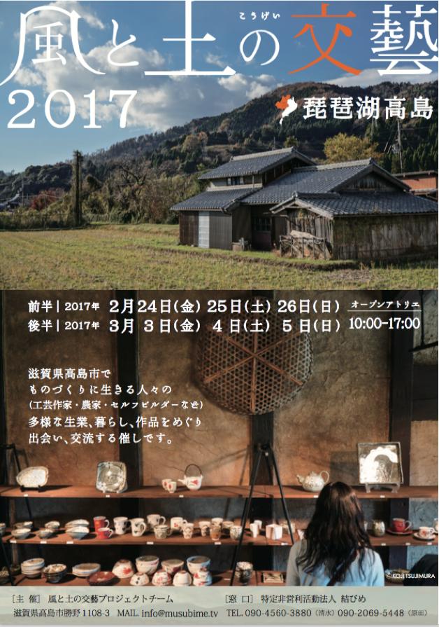 kazetotsuchi2017a