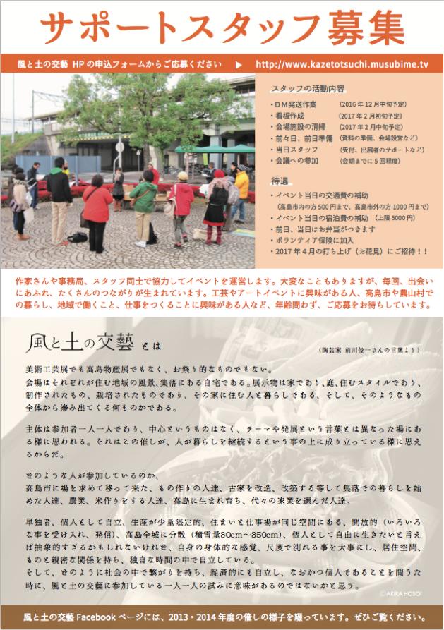 kazetotsuchi2017b