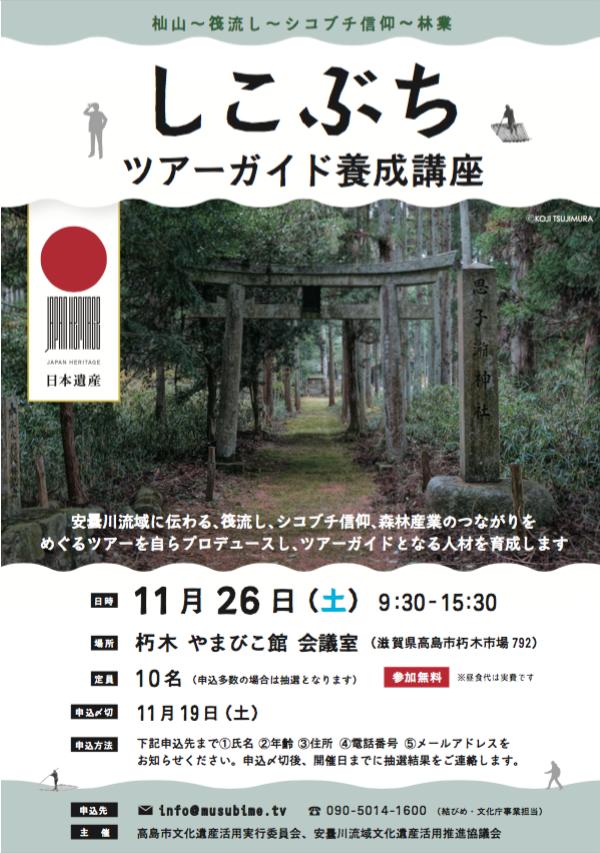 shikobuchi_guide2017a