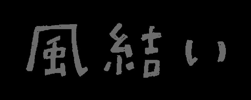 風結い – Kazayui